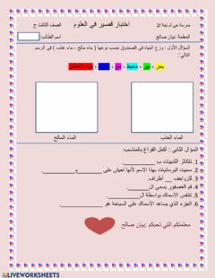 Interactive worksheet اختبار علوم