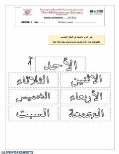 Interactive worksheet الأيام