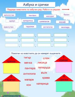 Interactive worksheet Азбука и срички