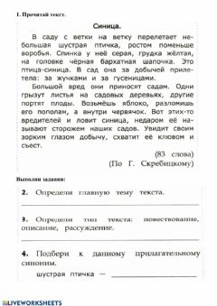 Interactive worksheet Текст Синица
