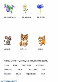 Interactive worksheet Русский язык