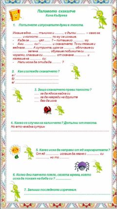 Interactive worksheet Палавото скакалче