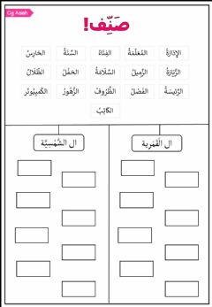 Interactive worksheet Arabic year 4
