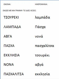 Interactive worksheet Γράμματα