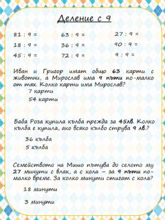 Interactive worksheet Деление с 9