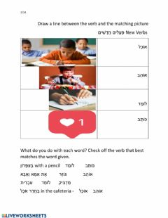 Interactive worksheet New Simple verbs