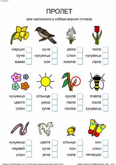 Interactive worksheet Пролет