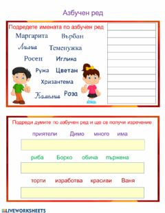 Interactive worksheet Азбучен ред