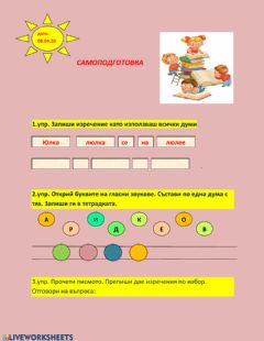 Interactive worksheet Самоподготовка