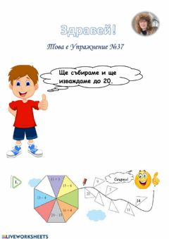 Interactive worksheet Упражнение 37