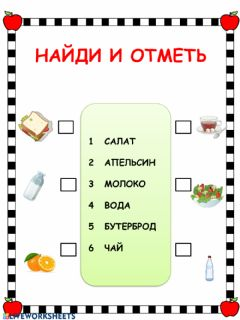 Interactive worksheet Что мы едим и пьём.