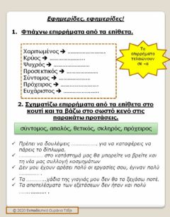 Interactive worksheet Επιρρήματα
