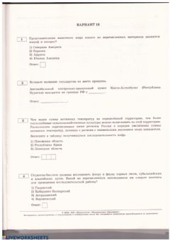 Interactive worksheet 16 вариант ОГЭ