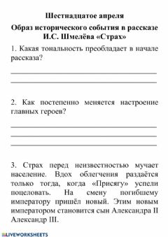 Interactive worksheet А.Ю. Голубоцких