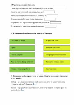 Interactive worksheet Урок 1