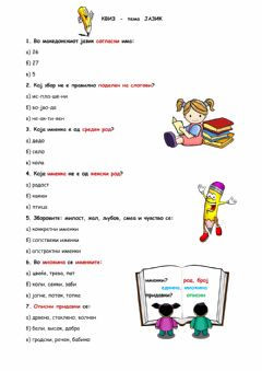 Interactive worksheet Квиз - јазик