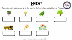 Interactive worksheet Mukta words (ਮੁਕਤਾ)