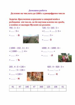 Interactive worksheet Деление на числата до 1000