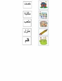 Interactive worksheet Places2