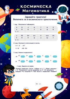 Interactive worksheet Математически приключения