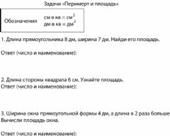 Interactive worksheet Площадь