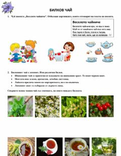 Interactive worksheet Билков чай