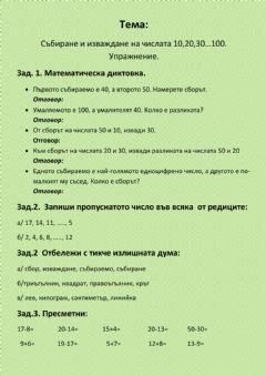 Interactive worksheet Titrichkova