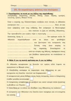 Interactive worksheet Κεφαλαιο 26