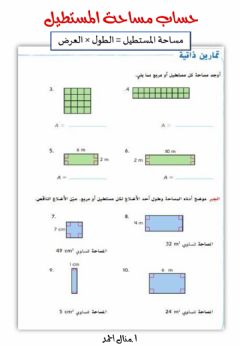 Interactive worksheet مساحة المستطيل