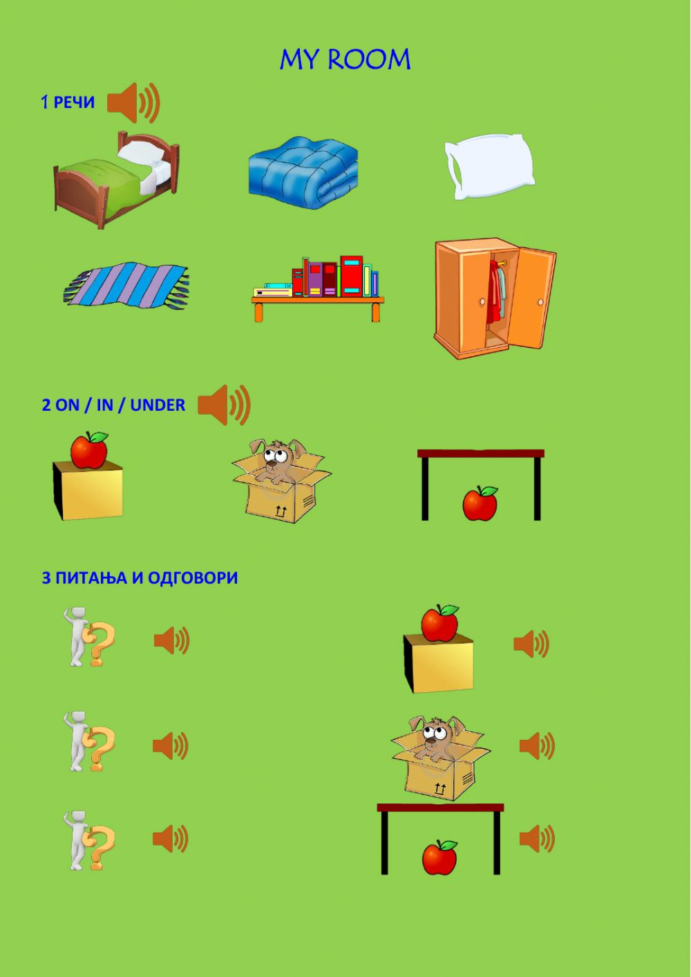 My Room activity for Grade 1