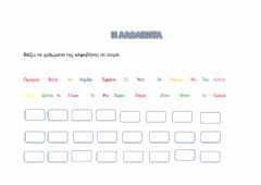 Interactive worksheet Η αλφαβητα