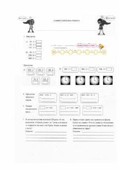Interactive worksheet Умножение и деление на числата  до 1000