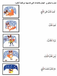 Interactive worksheet أكتب قصة