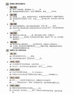 Interactive worksheet 形式字