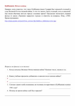 Interactive worksheet Куйбышев 1941