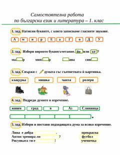 Interactive worksheet Самостоятелна работа - 1. клас