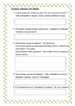 Interactive worksheet Growing plants. Vegetables. Translation from Russian into English