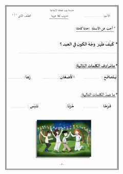 Interactive worksheet جاء العيد