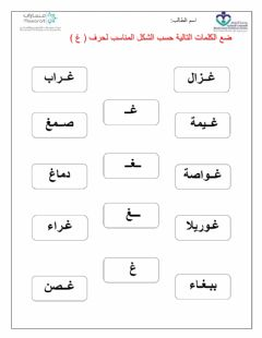 Interactive worksheet أشكال حرف غ