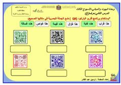 Interactive worksheet Qr