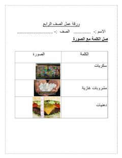 Interactive worksheet الصف الرابع