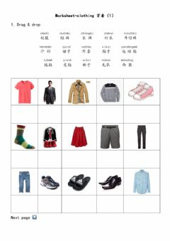 Interactive worksheet Clothing穿着(1)