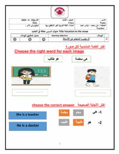 Interactive worksheet عطلة الشتاء