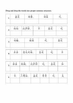 Interactive worksheet 词句重组