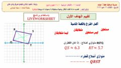 Interactive worksheet نشاط 2 - الدرس 11.5