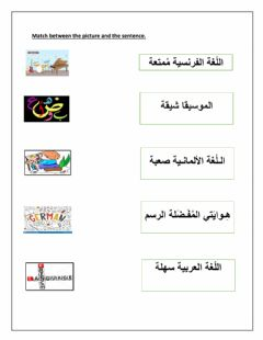 Interactive worksheet Ajman