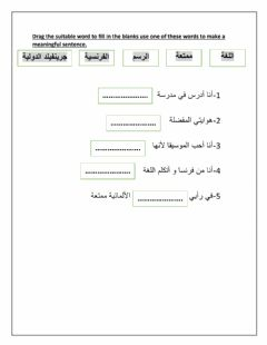 Interactive worksheet دبي