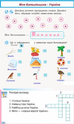 Interactive worksheet Україна