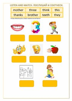 Interactive worksheet The sounds of -th