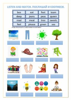 Interactive worksheet Words with EE & EA